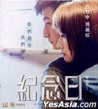 Anniversary (2015) (VCD) (Hong Kong Version)