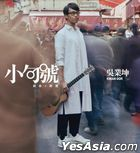 Xiao Ju Hao New + Best Selection