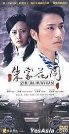 Zhu Jia Hua Yuan (DVD) (End) (China Version)