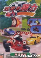 Roary The Racing Car:  Hai Bian You Ji (DVD) (Taiwan Version)