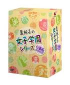 Natsujunko no Joshi Gakuen Series - Shiro Bara DVD Box (DVD) (Japan Version)