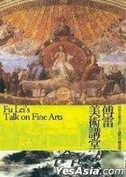 傅雷美术讲堂:世界美术名作二十讲与中国书画 (新版)