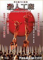 Laboratory of the Devil (1992) (DVD) (Hong Kong Version)