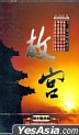 Gu Gong (VCD) (Vol.1-12) (China Version)