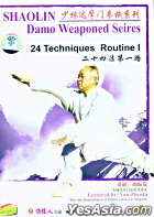 Shaolin Damo Weaponed Series - 24 Techniques Routine I (DVD) (English Subtitled) (China Version)