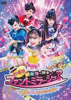 Secret x Heroine Phantomirage! Eiga ni Natte Chodaishimasu! (DVD) (Japan Version)