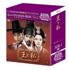 The King and I (DVD) (Box 1) (Compact Edition) (Japan Version)