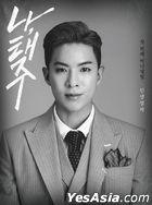 Na Tae Joo Mini Album Vol. 1 (B Version)
