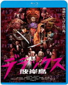 Higanjima Deluxe  (Blu-ray) (Special Priced Edition)  (Japan Version)