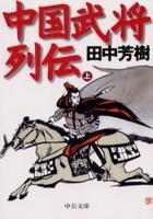 chiyuugoku bushiyou retsuden 1 chiyuukou bunko
