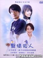 Kimi no Tame ni Dekiru Koto (DVD) (End) (Multi-audio) (Taiwan Version)