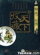 Tian Xia Shou Cang - You Se. Wen Zhuang (DVD) (China Version)