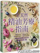 Quan Tian Ran  Jing You Fang Liao Zhi Nan