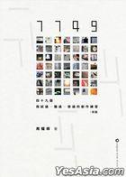 7749 : Si Shi Jiu Ge Wo Shi Guo/ Ting Guo/ Xiang Guo De Chuang Zuo Lian Xi | Xin Ban