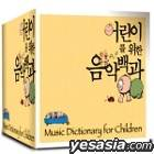Music Dictionary for Children