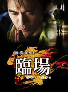 Rinjo DVD Box (DVD) (Japan Version)