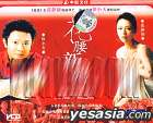 A Bride From Shangri-La (VCD) (China Version)