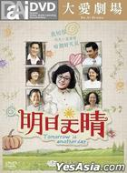 Tomorrow Is Another Day (DVD) (End) (Taiwan Version)