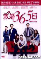 I Give it A Year (2013) (DVD) (Hong Kong Version)
