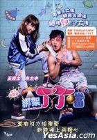 绑架丁丁噹 (2016) (DVD) (香港版)