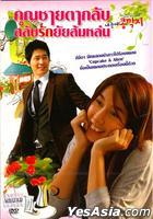 The Relation of Face Mind And Love (DVD) (泰國版)