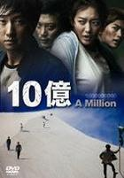 A Million (DVD) (Japan Version)