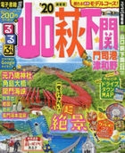 RuRuBu Yamaguchi Hagi Shimonoseki 2020