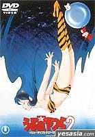 Urusei Yatsura 2 - Beautiful Dreamer (DVD) (Japan Version)