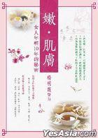 Nen‧ Ji Fu: Nu Ren Nian Qing Shi Nian De Mi Mi