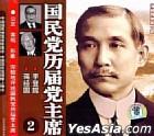 Guo Min Dang Li Jie Dang Zhu Xi 2 (VCD) (China Version)