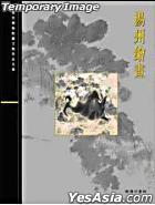 故宮博物院藏文物珍品全集 - 揚州繪畫