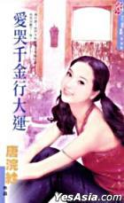 花樣系列 0335 - 愛哭千金行大運 (千金幫一)