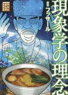 genshiyougaku no rinen koudanshiya manga gakujiyutsu bunko 30