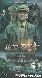 Jue Di Dao Feng (DVD) (End) (China Version)
