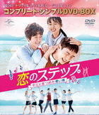 Just Dance/Dance Sports Girls DVD-BOX (Japan Version)