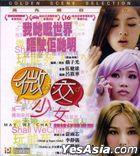 微交少女 (2013) (VCD) (香港版)