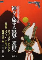 kamigami to tabisuru meikai raise e 1 1 yaroku butsukusu YAROKU BOOKS zusetsu kodai ejiputoshi piramitsudo tekisuto kofuin tekisuto shishiya no shiyo hoka