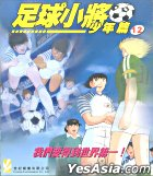 Captain Tsubasa - Youth Version Vol.12 (VCD) (Hong Kong Version)