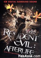 Resident Evil: Afterlife (2010) (DVD) (Hong Kong Version)