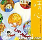 Qing Xin -  Hei Bai Yi Wai De Li Jia Ling
