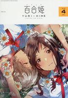 Comic Yurihime 13739-04 2018