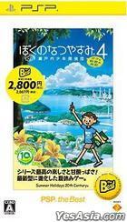 Boku no Natsuyasumi 4 Seitouchi Shounen Tanteidan, Boku to Himitsu no Chizu (Bargain Edition) (Japan Version)