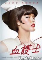 Nurse (2013) (DVD) (Taiwan Version)