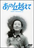 Ano Oka Koete (DVD) (Japan Version)