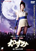 Sanada Kunoichi Ninpoden Kasumi - Ai to Uragiri no Kizuna (Japan Version)