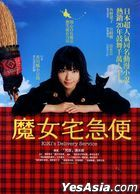 Kiki's Delivery Service (2014) (DVD) (Taiwan Version)