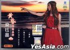 Yu Yun Jing Cui Vol 2 (CD + Karaoke DVD) (Malaysia Version)