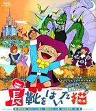 Nagagutsu wo Haita Neko Blu-ray Box  (Japan Version)