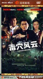 Du Xue Feng Yun (HDVD) (End) (China Version)