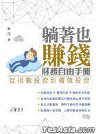 Tang Zhu Ye Zhuan Qian  Cai Wu Zi You Shou Ce: Cong Zhi Shu Tou Zi Dao Jia Zhi Tou Zi